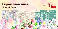 """Колекція """"Floral Poem"""""""