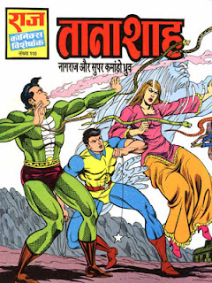 TANASHAH (Nagraj Hindi Comic)