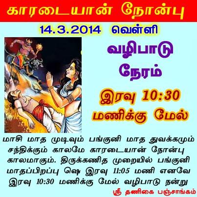 karadayan nonbu, காரடையான் நோன்பு நேரம், வழிபாடு நேரம், உகந்த நேரம்