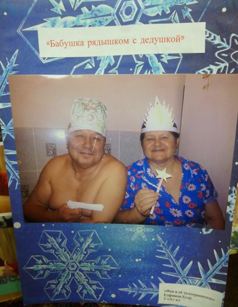 Конкурс бабушка с дедушкой рядышком