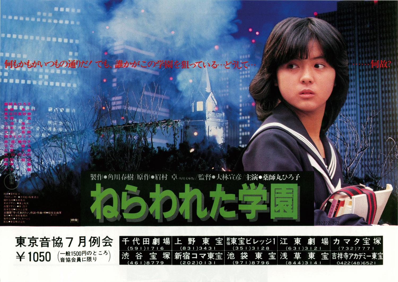 hiroko yakushimaru Eiga-chirashi from Nerawareta Gakuen (School in the Crosshairs, 1981), starring the Kadokawa heroin Hiroko Yakushimaru and Ryoichi Takayanagi.
