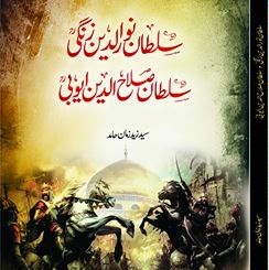 https://www.scribd.com/doc/256801102/Sultan-Noor-Uddin-Zangi-Sultan-Salahuddin-Ayobi
