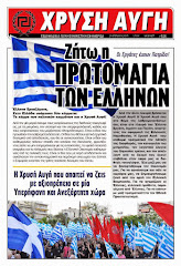 ΕΦΗΜΕΡΙΔΑ ΧΡΥΣΗ ΑΥΓΗ
