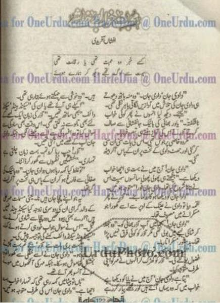 Mohabbat khawab aur khadshey by Afshan Afridi Online Reading.