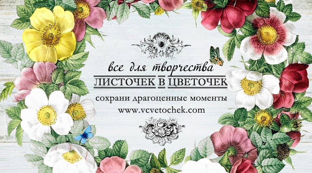Листочек в цветочек
