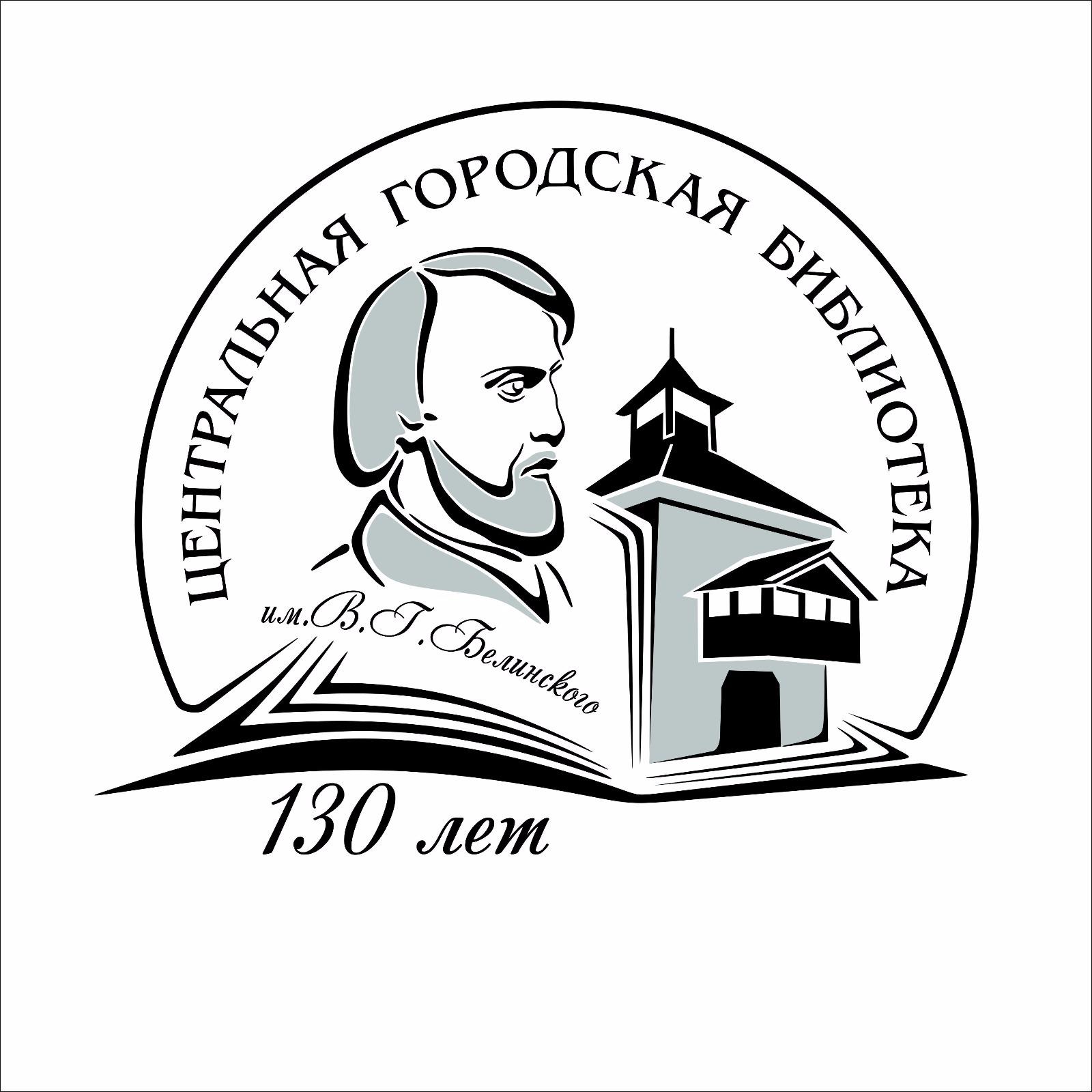 Центральной городской библиотеке им. В.Г. Белинского 130 лет