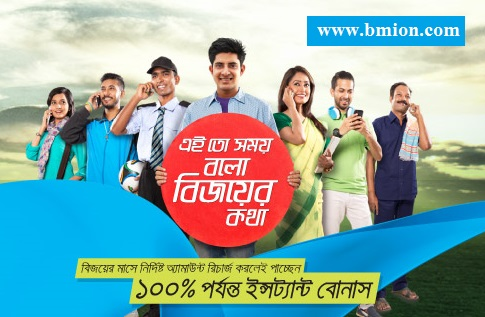 Grameenphone-Recharge-Upto-100%-instant-Bonus-on-The-Month-of-Victory
