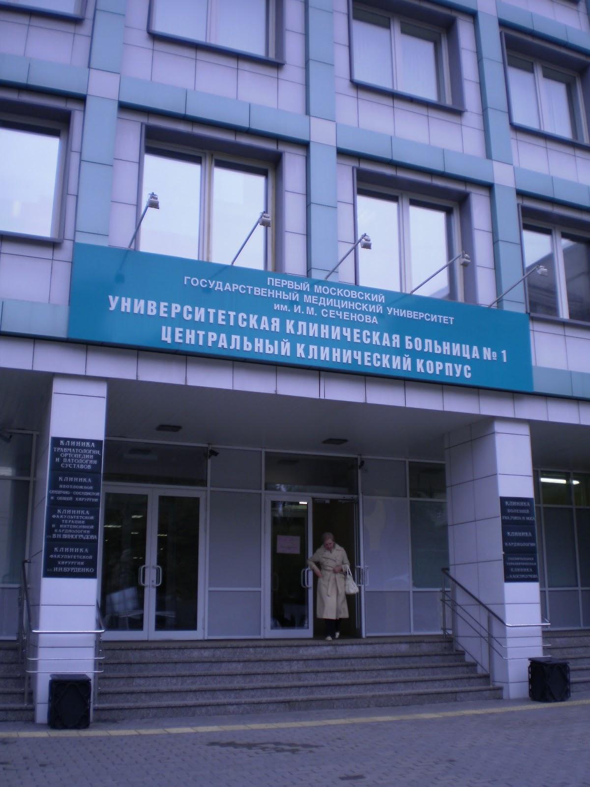 Детская больница на бушмакина пермь