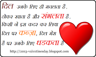 Valentines day 2013 sms in hindi message love