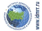 Институт демографии, миграции и регионального развития