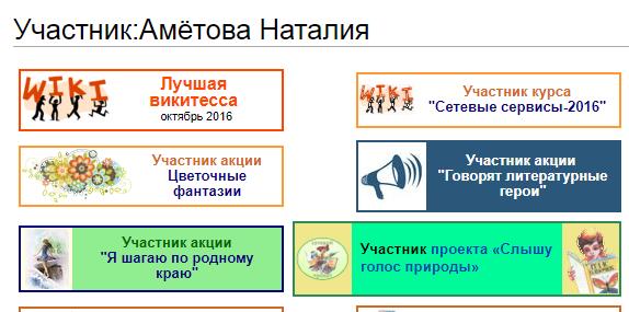 Моя страница на Викисибириаде