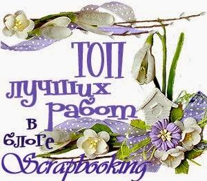 http://scrapkrsk.blogspot.ru/