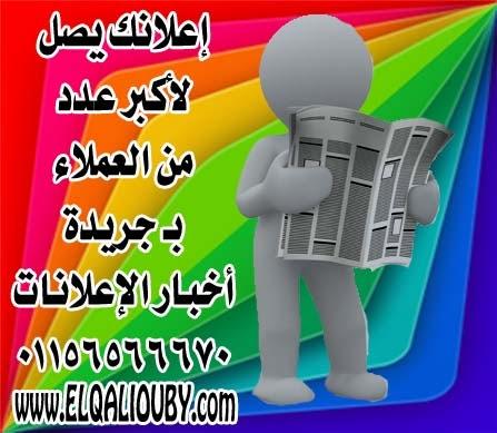 جريدة أخبار الإعلانات المجانية Yourcolor-ads026
