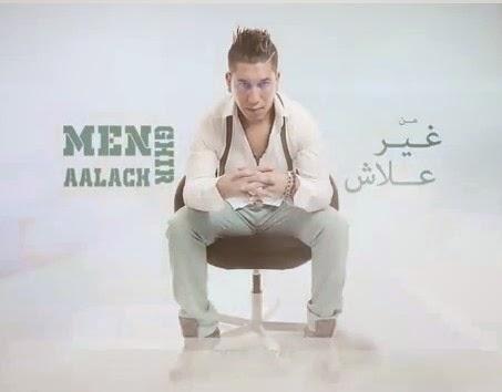 Cheb Rayan-Men Ghir 3lach 2014