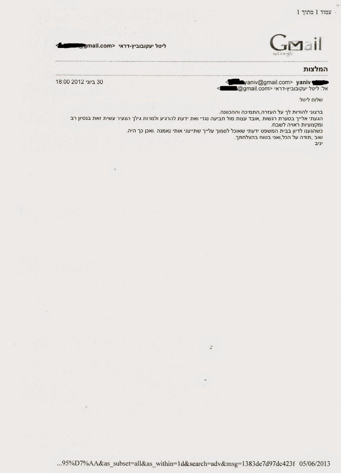 המלצה על עורכת דין ליטל יעקובוביץ דראי