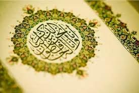 Al-Quran Juz 1