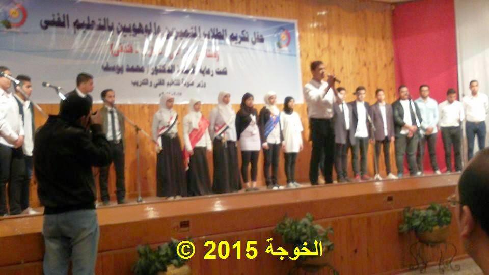 حفل تكريم الطلاب المتميزين والموهوبين بالتعليم الفنى, دكتور محمد يوسف, وزير التعليم الفنى, وزارة التعليم الفنى,فاطمة تبارك