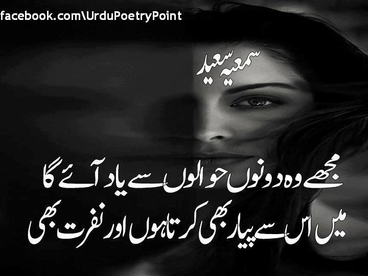This entry was posted in Urdu sad poetry by angelzchat . Bookmark the ...