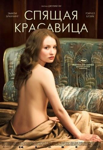 Спящая красавица / Sleeping Beauty. 2011.
