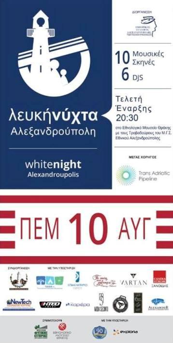 """"""" Λευκή Νύχτα Αλεξανδρούπολης - Νύχτα Καλής Ενέργειας"""""""