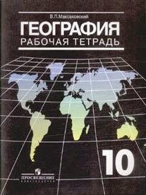 Учебник по географии 10 класс максаковский fb2