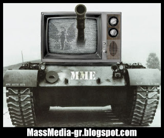 μέσα μαζικής ενημέρωσης μμε massmedia-gr