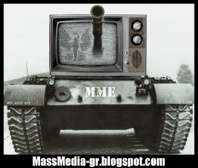 μέσα μαζικής ενημέρωσης μμε δημοκρατία αγανακτισμένοι χούντα massmedia-gr