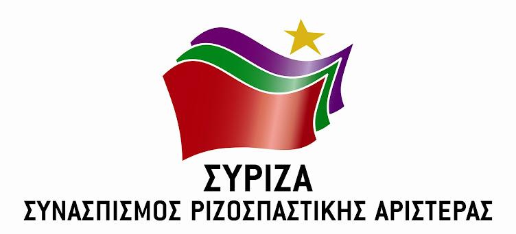 Τμήμα Αυτοδιοίκησης ΣΥΡΙΖΑ