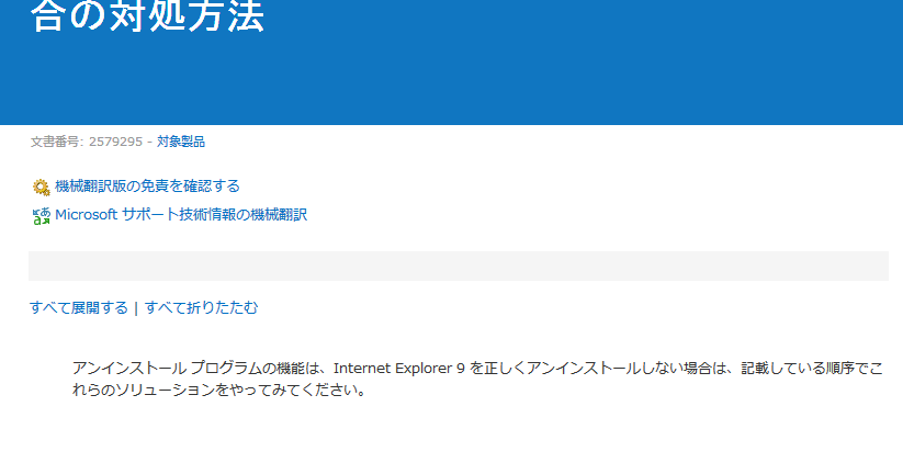 internet explorer9  できない