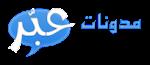 مدونتي في عبر
