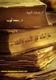 دراسات في الأدب والنقد .