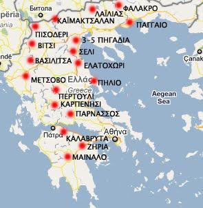 Δείτε LIVE τα χιονοδρομικά κέντρα της Ελλάδας. Κάντε κλικ στην εικόνα