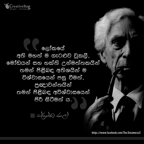 Sinhala Quote collection Set 01 creativeBug