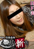 C0930 hitozuma0825 入江 由奈 Yuna Irie