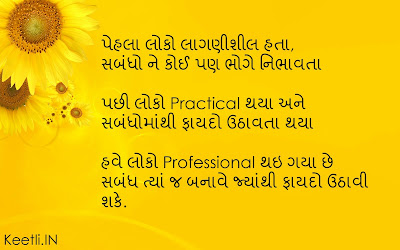 Reality Suvichar in Gujarati