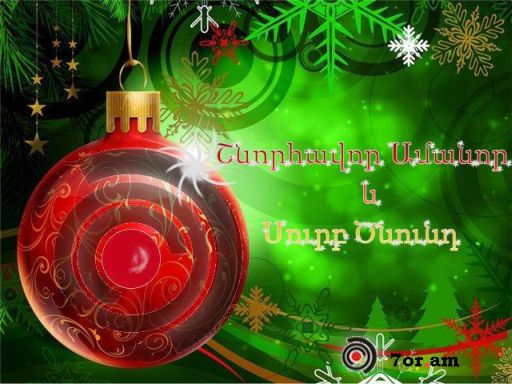 Շնորհավոր Նոր տարի և Սուրբ ծնունդ! С Новым годом и Рождеством по армянски.