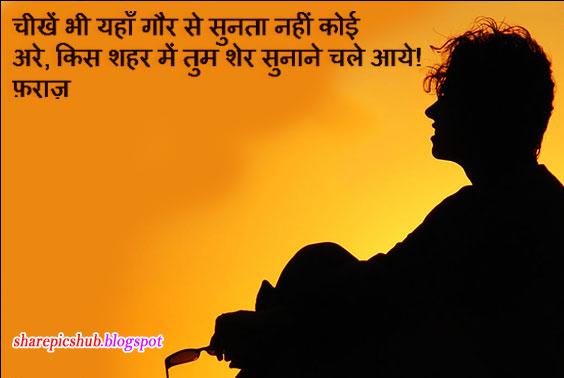 Sad Shayari of Faraz in Hindi Fonts   Emptiness Shayari in Hindi By ...