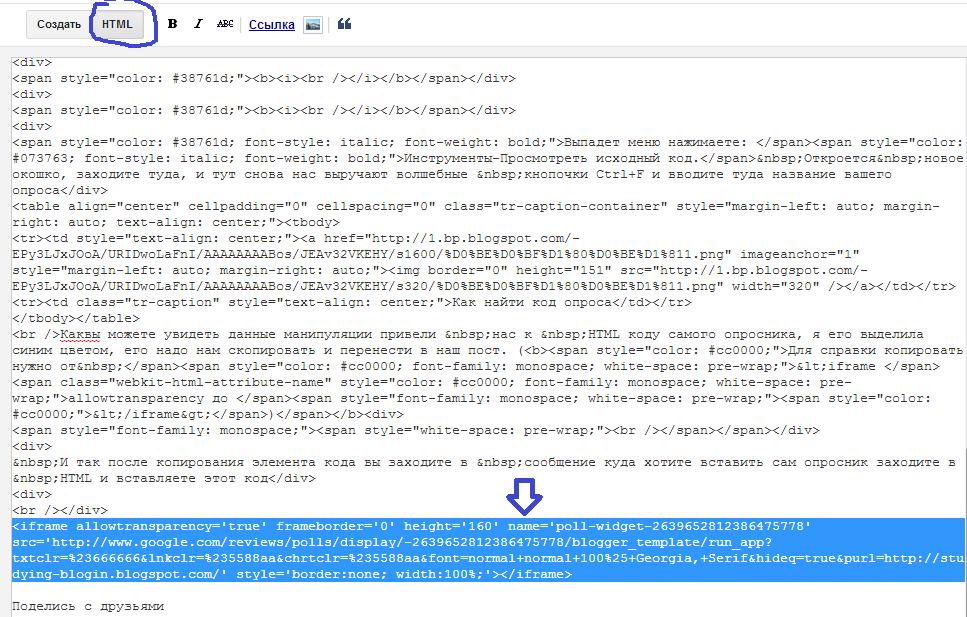 Как сделать опросник html
