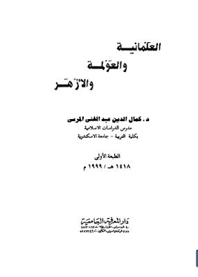 حمل كتاب العلمانية والعولمة والأزهر- كمال الدين المرسي