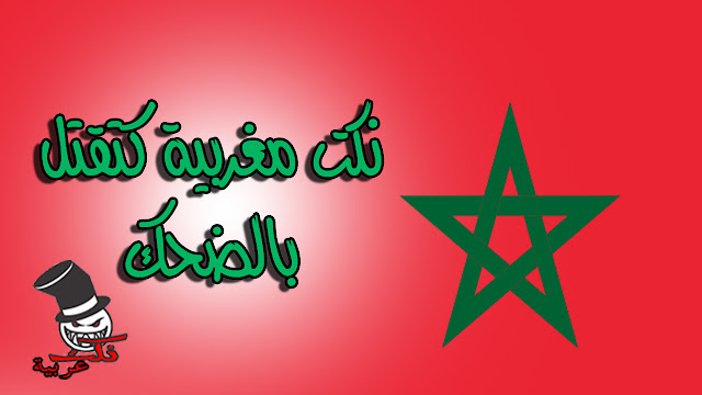نكت مغربية كتقتل بالضحك ممنوعة %D9%86%D9%83%D8%AA+%