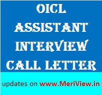 OICL Assistant interview call letter