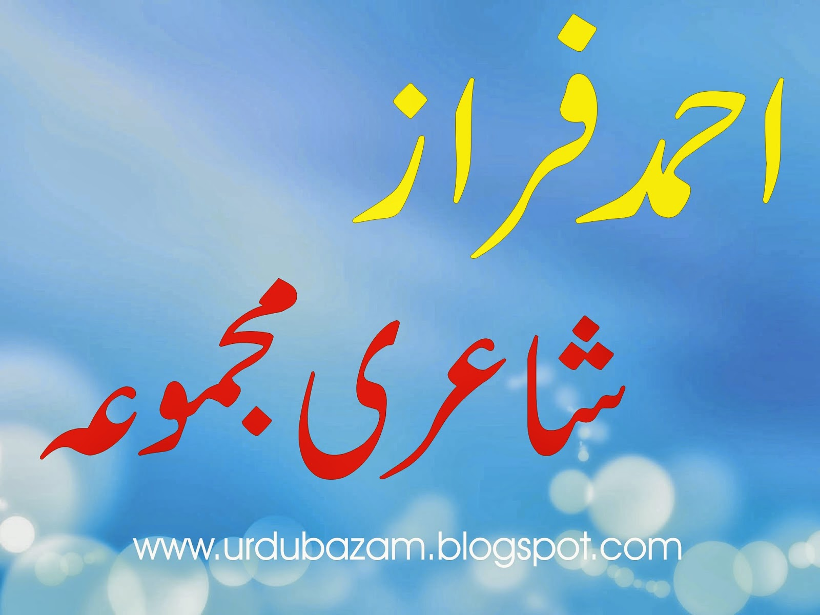 Urdu Poetry Ahmed Faraz Pdf Poetry Book by Ahmed Faraz