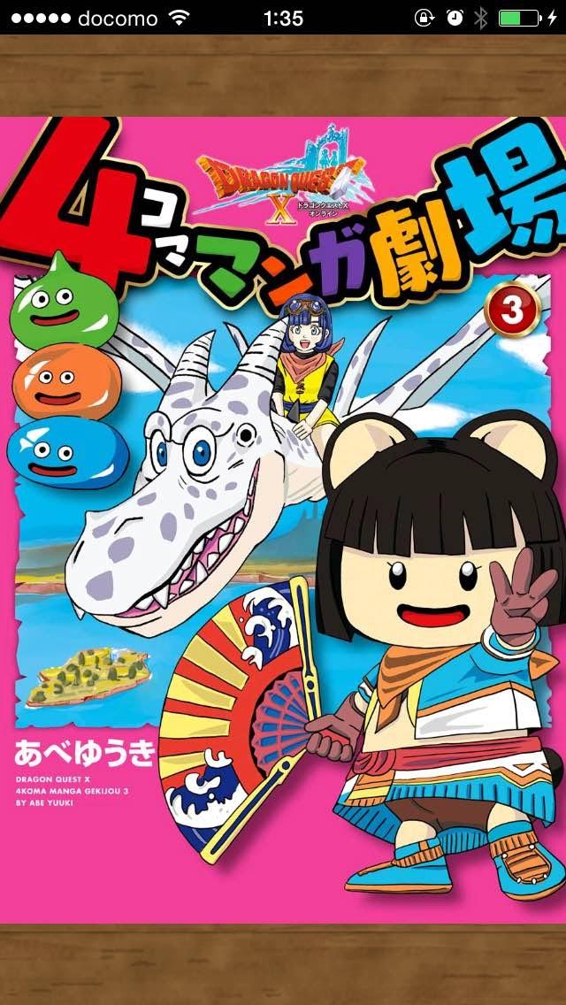 ドラゴンクエストX 4コママンガ劇場 3巻