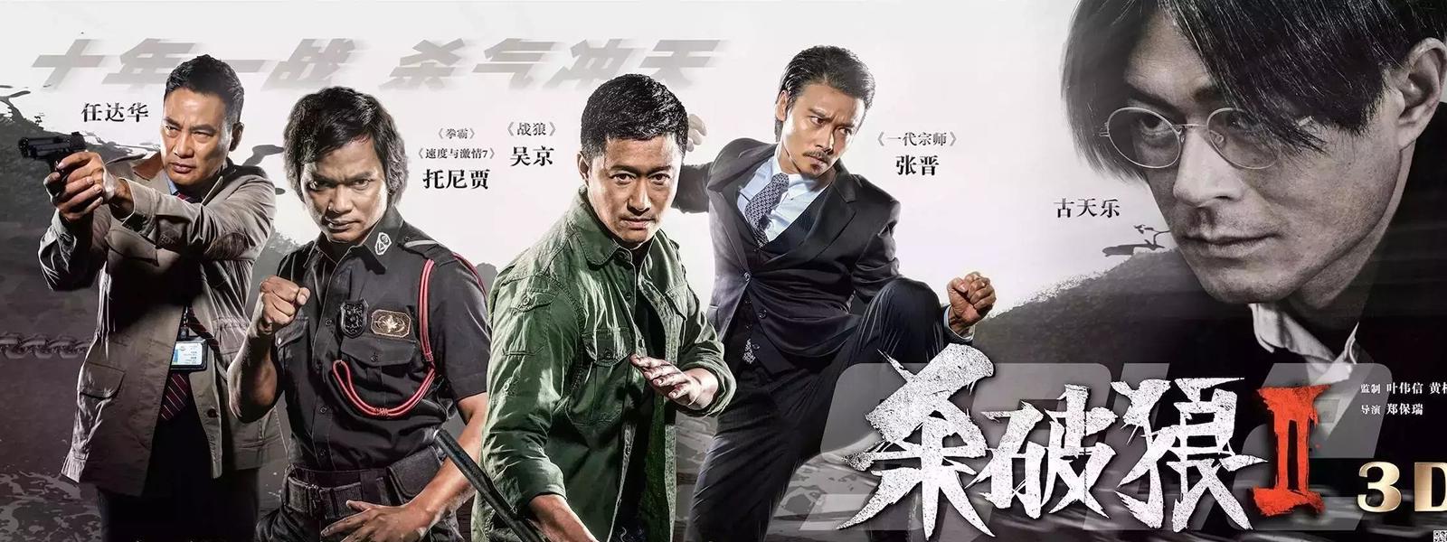 Sát Phá Lang 2 - SPL 2: Rise of Wong Po - 2015