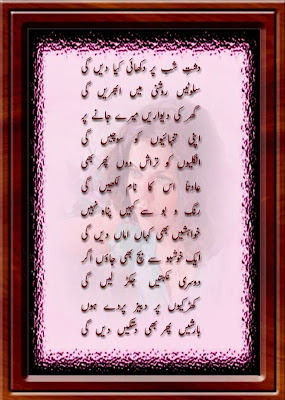 Romantic Ghazal and Urdu Poetry