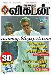 Aanantha Vikatan 27-11-2013 Tamil Magazines Pdf Free ...