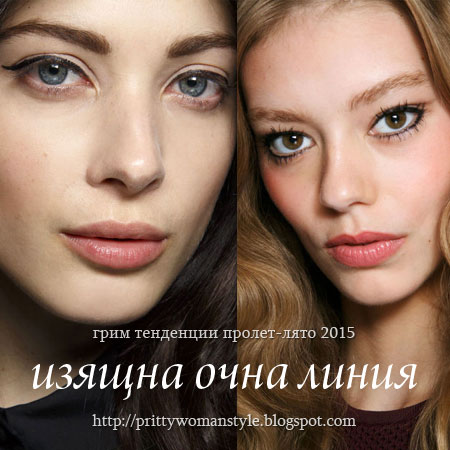 Изящна очна линия - Топ тенденция за грим на очите пролет/лято 2015