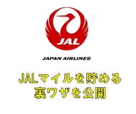2019年JALマイル最強の貯め方