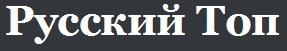 http://topru.org/27065/zlobnaya-politinformaciya-17/