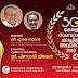 അൻപതാമത് സംസ്ഥാന ചലച്ചിത്ര അവാർഡ് വിതരണ ചടങ്ങ് നാളെ ( ജനുവരി 29 വെള്ളി ) വൈകിട്ട് ആറിന് തിരുവനന്തപുരം ടാഗോർ തിയേറ്ററിൽ.